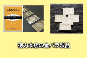 徳力本店の金パラ製品