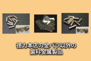 徳力本店の金パラ以外の歯科金属製品