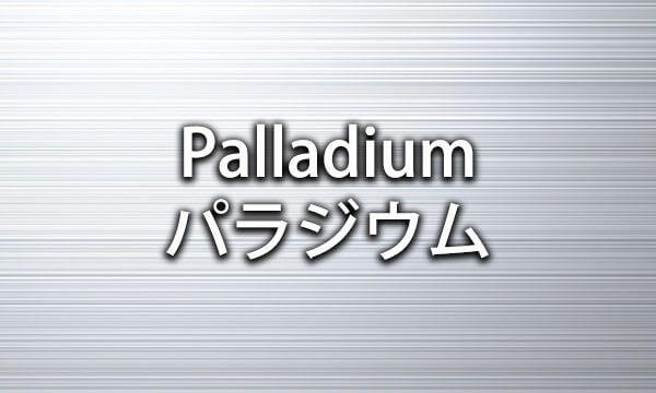 パラジウムは歯科金属として、また歯科以外でどのように利用されているか
