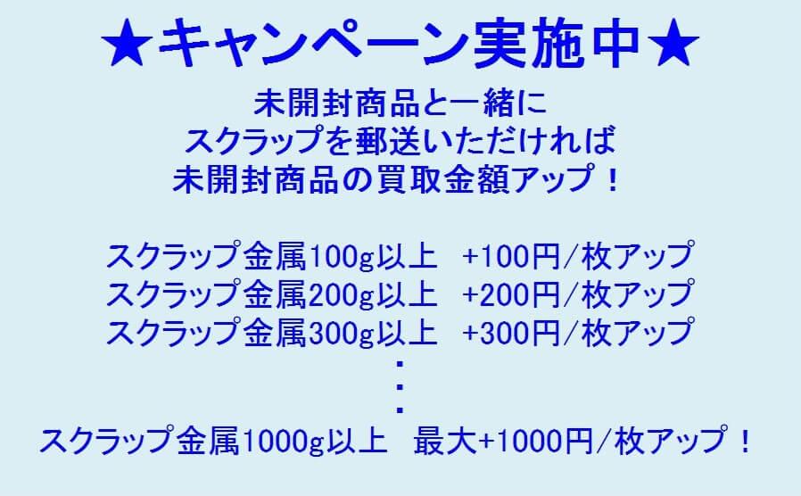 歯科スクラップ(金銀パラジウム合金)の買取特典の説明画像