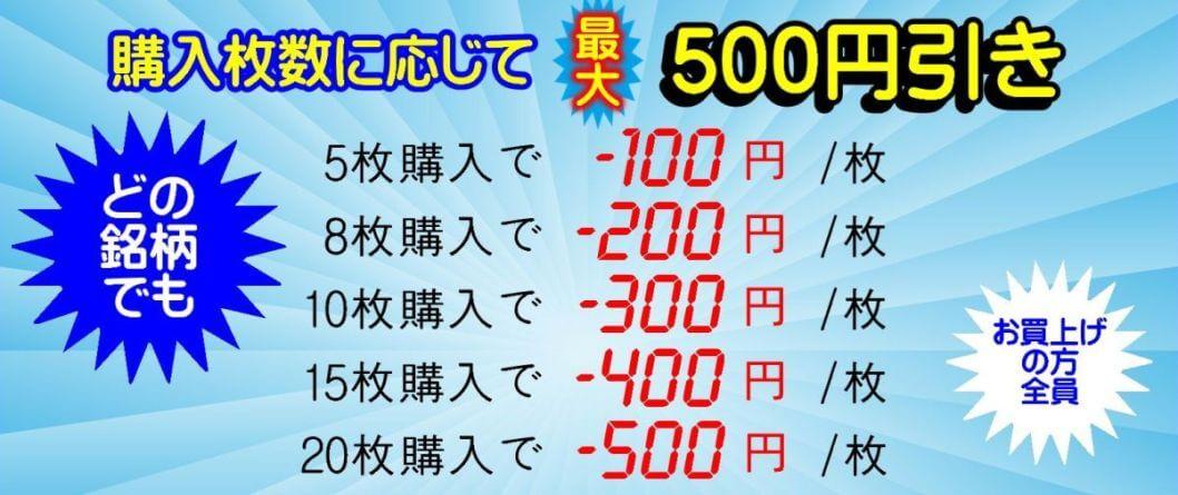 金パラ販売キャンペーン。枚数に応じて最大500円引き。金パラ製品を複数枚ご購入のお客様に大変お得なキャンペーンを実施中!金パラ製品を指定枚数以上お買い上げでその日の販売価格より割引致しております。枚数が多ければ大変お得ですのでお知合いの方とご一緒にご購入下さい。