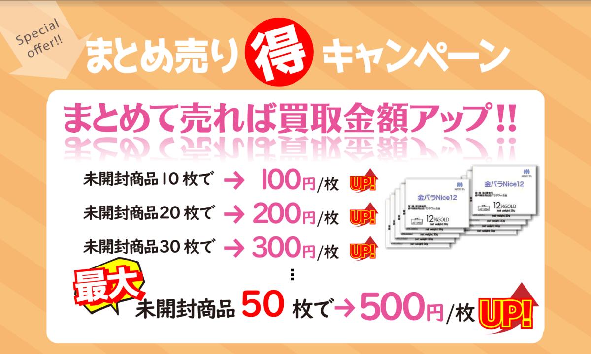 未開封の金パラ(12%金銀パラジウム合金)製品と、歯科スクラップを同時に売れば、金パラ製品の買取額がアップ!
