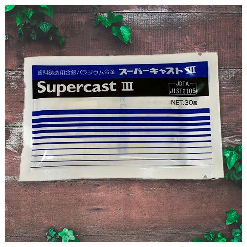 スーパーキャストⅢ