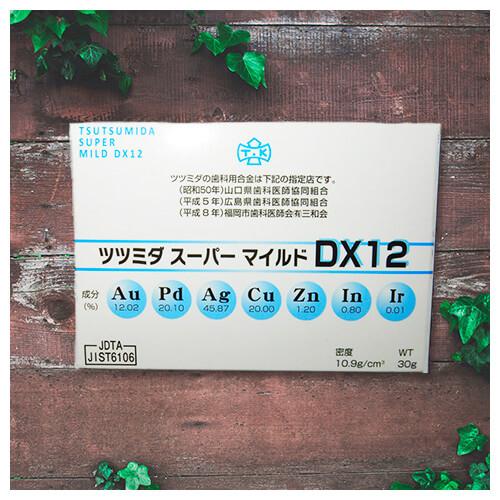 スーパーマイルドDX12
