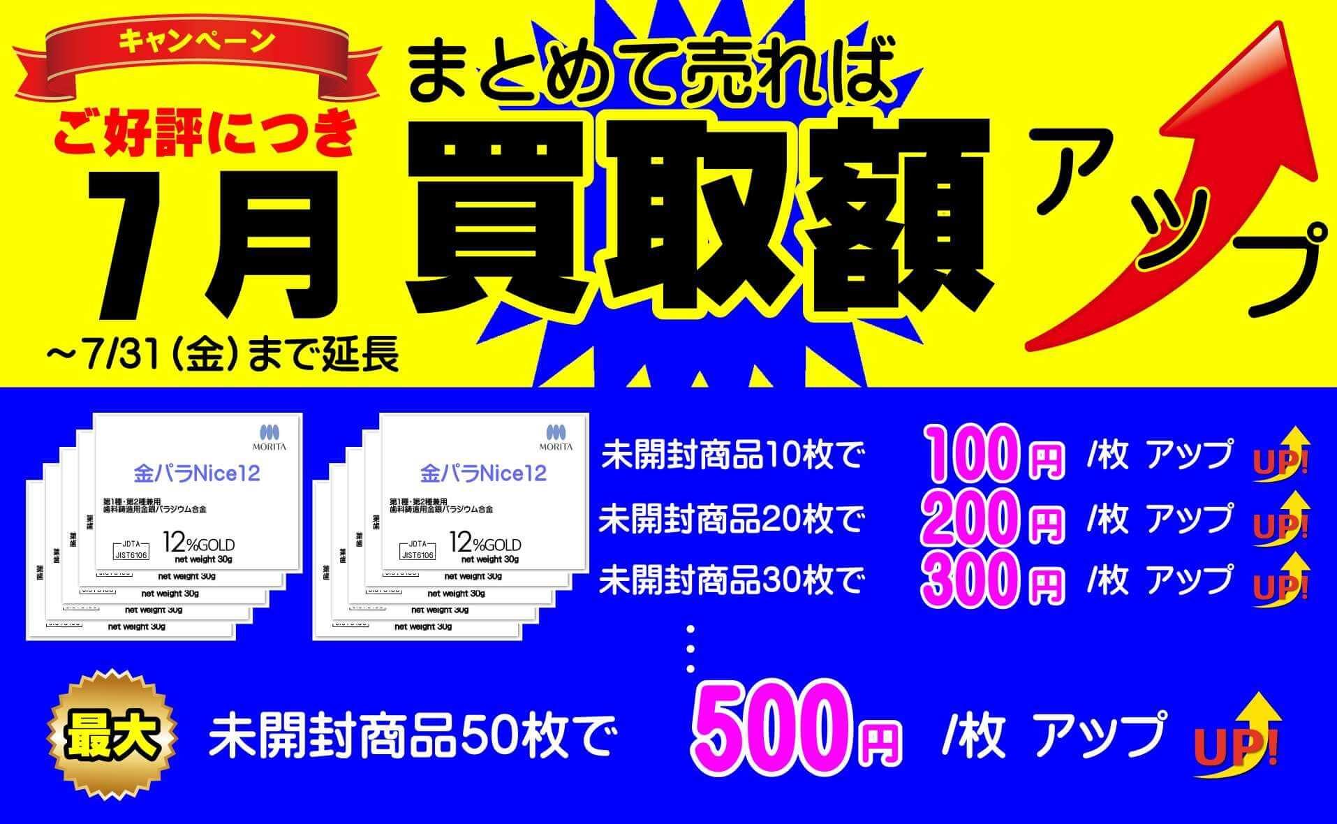 未開封金パラまとめ売りキャンペーン