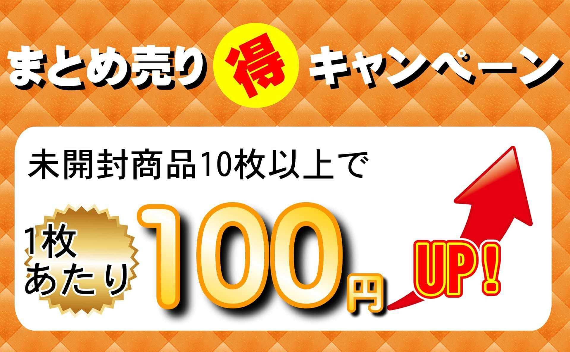 まとめ売り丸得キャンペーン。未開封金パラ製品10枚以上で1枚あたり100円買取価格アップします。