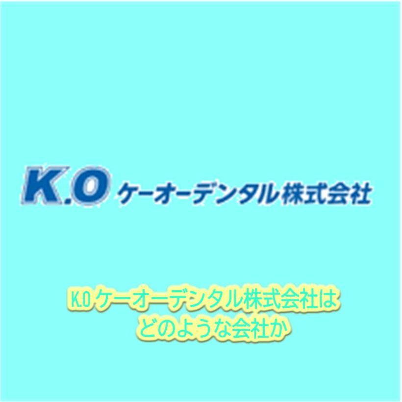 ケーオーデンタル(金パラの製造メーカー)